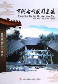 中国文化知识文库--中国古代民间建筑