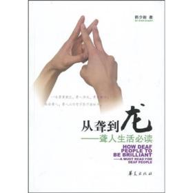 【二手包邮】从聋到龙(聋人生活必读) 陈少毅 华夏出版社