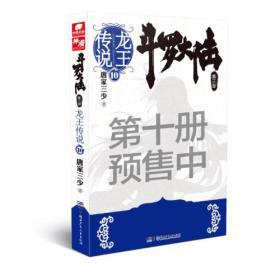 龙王传说10/斗罗大陆3/中南天使