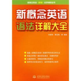 正版 新概念英语语法详解大全 (新概念英语(新版)自学辅导丛书) 宋德伟 水利水电出版社