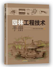 园林工程技术手册