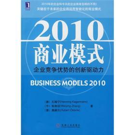 2010商业模式