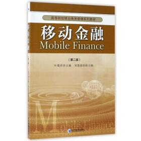 移动金融(第二版)(高等院校移动商务管理系列教材 叶蜀君 主编)