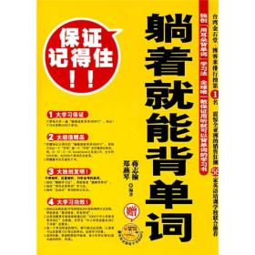 满29包邮 躺着就能背单词 蒋志榆 郑燕琴 陕西师范大学出版社 2007年08月