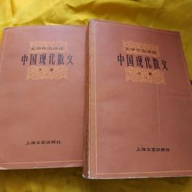 中国现代散文 上下 品相还行 有极少字划