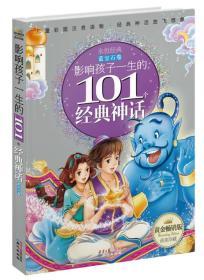 北京日报出版社 影响孩子一生的101个经典神话 蓝宝石卷 禹田 9787805937809