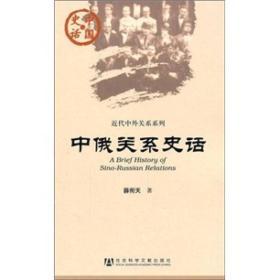 社会科学文献出版社 中俄关系史话 薛衔天 9787509717042