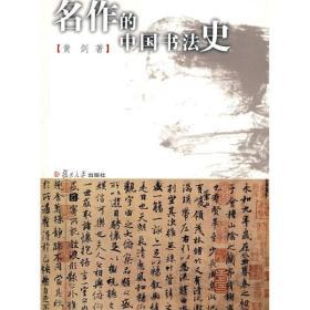 名作的中国书法史