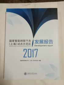 国家智能网联汽车(上海)试点示范区发展报告2017(原价2000元),