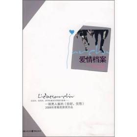 现代文学译丛:爱情档案