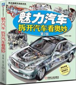 陈总编爱车热线书系:魅力汽车