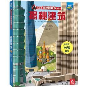 乐乐趣揭秘翻翻书系列第一辑(共4册)-揭秘建筑