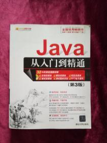 Java从入门到精通.3版