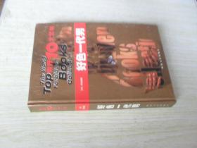 中文原版 好色一代男.井原西鹤