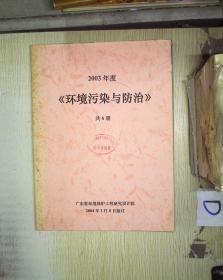 2003年度 环境污染与防治 合订本 共6册