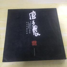唐子农金石书画艺术