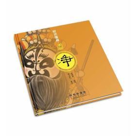 新书--初识国粹·京剧·净