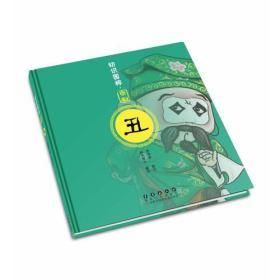 新书--初识国粹·京剧·丑