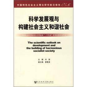 科学发展观与构建社会主义和谐社会