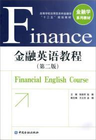 金融英语教程(第二版)