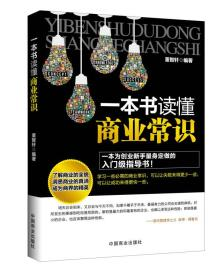 一本书读懂商业常识