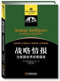 战略情报:为美国世界政策服务