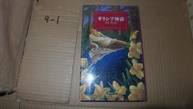 ギリシア神話 日文原版