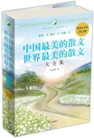 中国最美的散文 世界最美的散文大全集