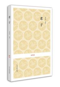 老子:国学经典 李存山 注  中州古籍出版社  9787534828423