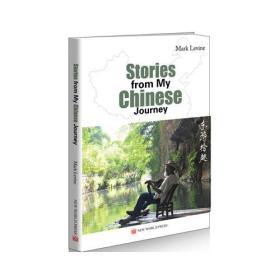 9787510449383-ha-Stories from My Chinese Journey:我的中国故事(英文)