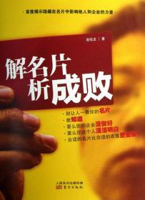 解名片 析成败 jie ming pian xi cheng bai 专著 庞钰龙著