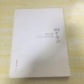 溯本守正 — 吴玉君书法作品集