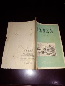 在东海之滨  小说