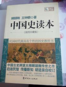 民国教科书:中国史读本(插图珍藏版)
