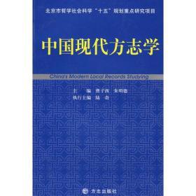 中国现代方志学