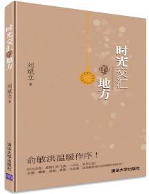 时光交汇的地方 刘斌立 清华大学出版社 9787302364092