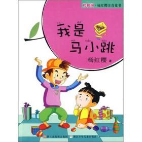 樱桃园·杨红樱注音童书:我是马小跳(注音版)