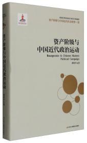 资产阶级与中国近代社会转型3:资产阶级与中国近代政治运动