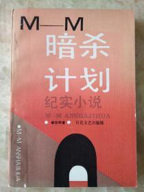 M -M暗杀计划