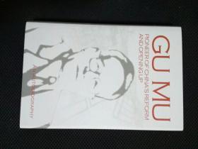 中国改革开放的先行者——谷牧回忆录(英文版)