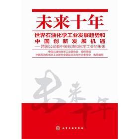 未来十年世界石油化学工业发展趋势和中国创新发展机遇:跨国公司看中国石油和化学工业的未来