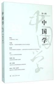 中国学(第六辑)