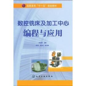 数控铣床及加工中心编程与应用耿国卿化学工业出版社
