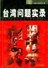 台湾问题实录(上下)