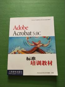 Adobe Acrobat 5.0C标准培训教材(附光盘一张)