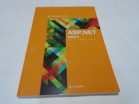 ASP.NET框架技术(2018年版)