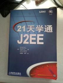 21天学通J2EE