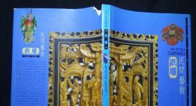 民间艺术 镌雕  精装艺术图书