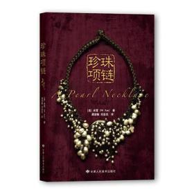 珍珠项链:A Pearl Necklace