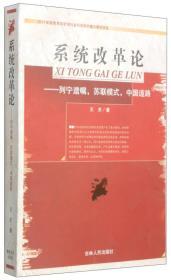 系统改革论:列宁遗嘱,苏联模式,中国道路